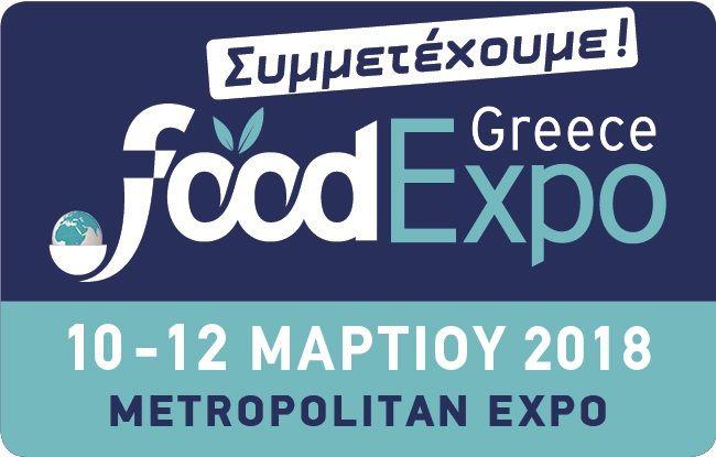 Συμμετοχή στην Έκθεση Τροφίμων και Ποτών FoodExpo 2018